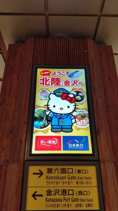 Hello Kitty dressed as a station master in sign at Kanazawa station Japan