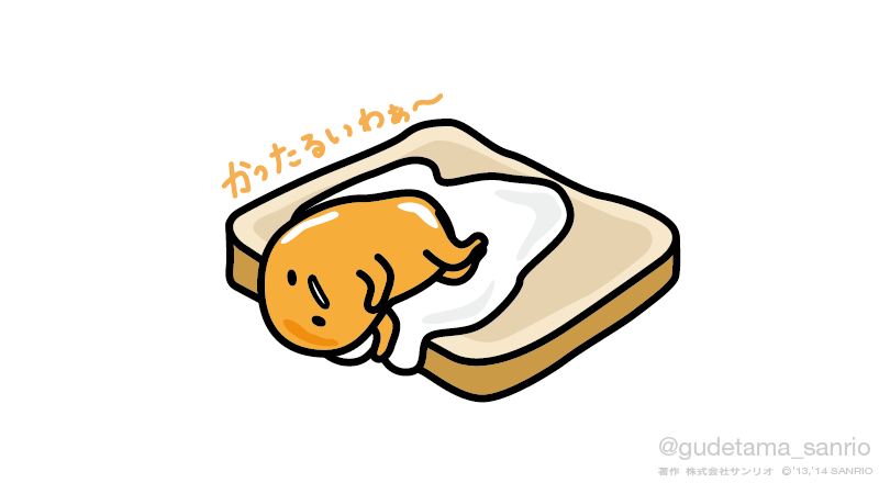 Ultra B Cartoon Characters : Gudetama is japan s kawaii lazy egg cartoon bites of oishii