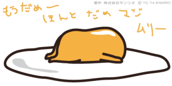 gudetama japanese lazy egg cartoon kawaii sanrio
