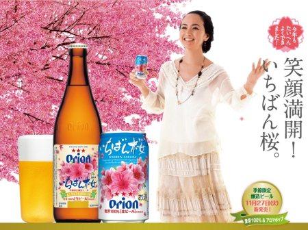 www.orionbeer.co.jp