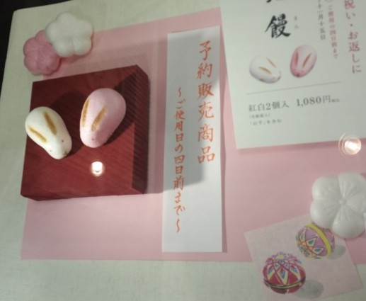 Japanese rabbit shaped wagashi sweets