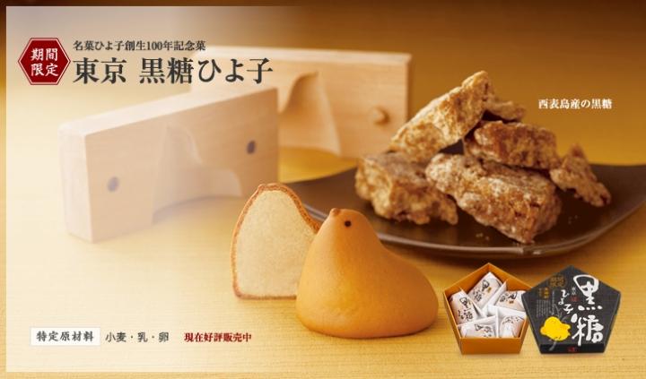 meika chick japanese wagashi sweet