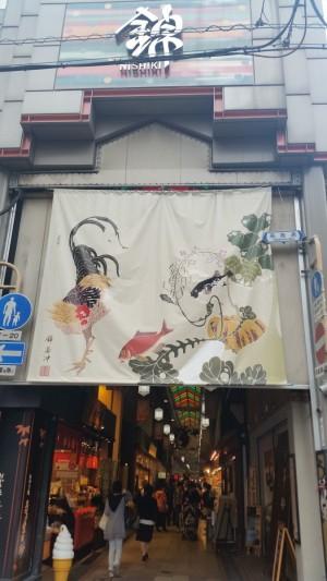 West entrance to Nishiki Market kyoto
