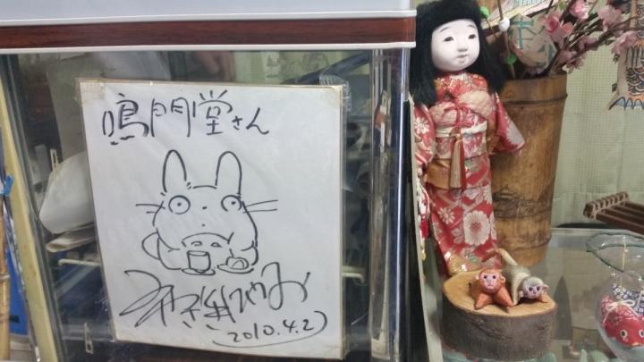 hayao miyazaki autograph tomonoura