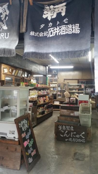 shop in tomonoura traveljapan