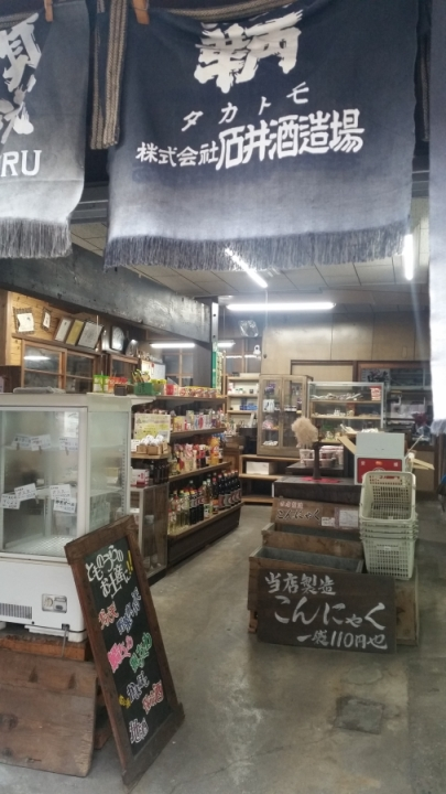 shop in tomonoura traveljapan