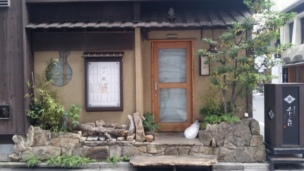 beautiful traditional style front of restaurant ginza tokyo dining