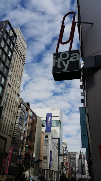 outside of itoya, one of Ginza Tokyo's best shops