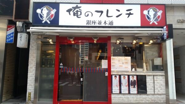 Oreana french restaurant in ginza tokyo