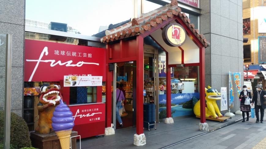 Ginza Washita Okinawa regional antenna shop Tokyo