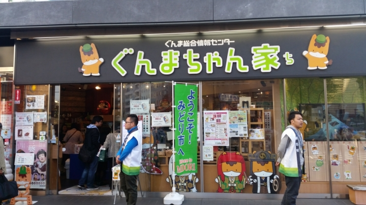 Gunma-chan chi Gunma prefecture regional antenna shop Tokyo