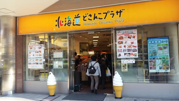 HokkaidoDosanka Plaza regional antenna shop at Kotsu Kaikan shopping centre Yurakucho Tokyo