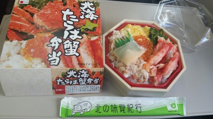 Crab ekiben train station bento from Hokkaido